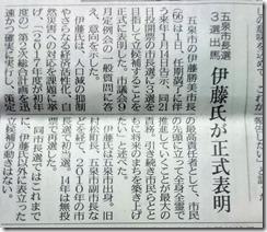 9月2日新潟日報記事