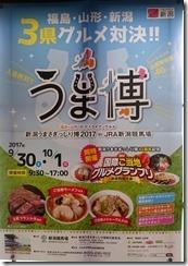 2017うま博 (2)