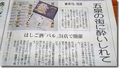 五泉バル記事