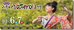 yosakoi2018.jpg